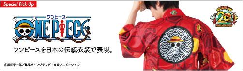 ワンピースを日本の伝統衣装で表現