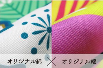オリジナル綿×オリジナル綿