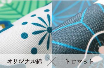 オリジナル綿×トロマット