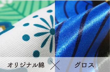 オリジナル綿×グロス