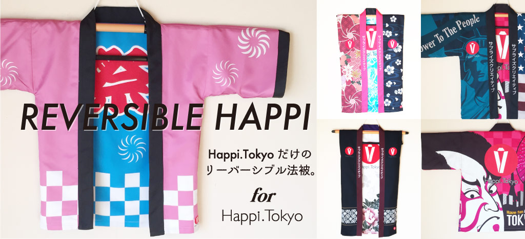 REVERSIBLE HAPPI Happi.tokyoだけのリーバーシブル法被